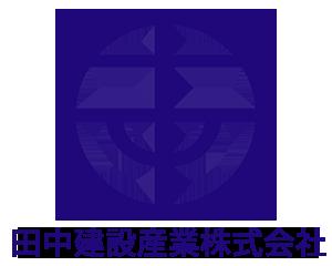 田中建設産業株式会社